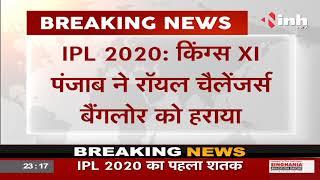 IPL 2020 : KXIP vs RCB - K. L. Rahul ने ठोका IPL 2020 सीजन का पहला शतक, बैंगलोर को 97 रनों से दी मत