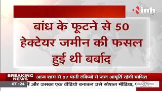 Chhattisgarh News || खांड़ा बांध मामले में कार्यपालन अभियंता निलंबित, काम में लापरवाही बरतने का आरोप