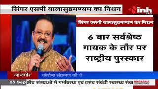 Singer SP Balasubramaniam का निधन,16 भाषाओं में 40 हजार गाने गाए