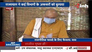 Chhattisgarh News || राजभवन और सरकार फिर आमने - सामने, मरवाही को नगर पंचायत बनाने पर ठनी