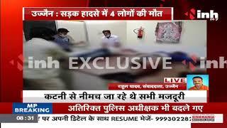Madhya Pradesh News || Ujjain में सड़क हादसा, 4 लोगों की मौत