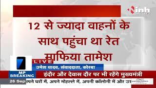 Chhattisgarh News || Korba में रेत माफिया ने पार्षद के भाई पर किया हमला