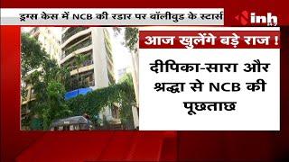 Bollywood Drugs Case || NCB की रडार पर स्टार्स, खुलेंगे बड़े राज !