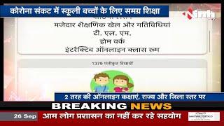 Chhattisgarh News || Corona Virus Outbreak पढ़ई तुंहर द्वार, एक महत्वाकांक्षी योजना