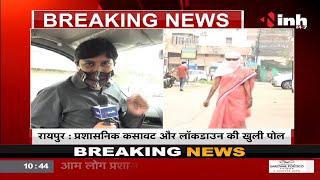 Chhattisgarh News || Corona Virus Outbreak Raipur, आम लोगों पर Lock down का असर नहीं, जमा हो रही भीड़