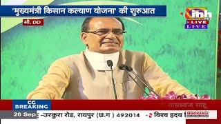 Madhya Pradesh News || CM Shivraj Singh Chouhan LIVE - किसानों को सौगात