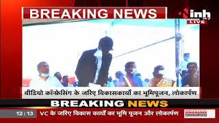 Chhattisgarh News || CM Bhupesh Baghel की Kondagaon को सौगात