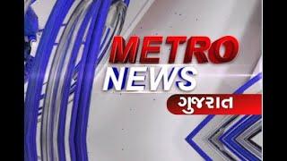 મહાનગરોના સમાચારો માટે જુઓ...Metro News