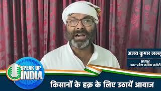 MSP को समाप्त करने की जो साजिश भाजपा ने रची है; कांग्रेस पार्टी उसका विरोध करती है: अजय कुमार लल्लू