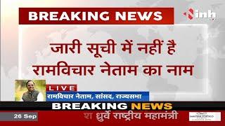 CG News || BJP President JP Nadda ने की नई टीम का ऐलान, Saroj Pandey - Ramvichar Netam सूची से बाहर