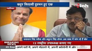 Madhya Pradesh News || By-Election 2020 - कट्टर सियासी, दुश्मन हुए एक