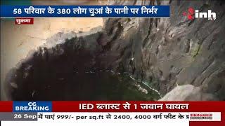 Chhattisgarh News || Sukma - ये कुआं नहीं चुआं है