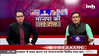 भाजपा की नई टीम ! Chief Editor Dr Himanshu Dwivedi के साथ