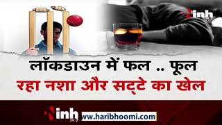 Chhattisgarh News || Corona Virus Lockdown - Raipur में लॉकडाउन, बदमाश हुए बेखौफ