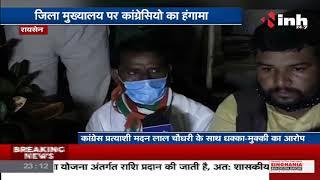 Madhya Pradesh News || Raisen में जिला मुख्यालय पर कांग्रेसियों का हंगामा