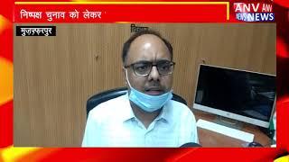 Muzaffarpur : आदर्श आचार संहिता को लेकर डीएम ने की बैठक ! ANV NEWS BIHAR !
