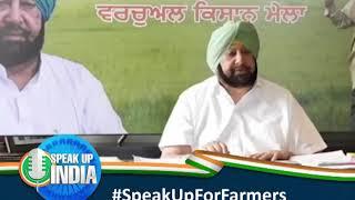 भाजपा सरकार को किसान विरोधी कानूनों पर पुनर्विचार करना होगा: कैप्टन अमरिंदर सिंह