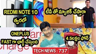 TechNews in Telugu 737:Samsung Tab A7,oneplus 8t,free one gb data,jio new plans,redmi note 10