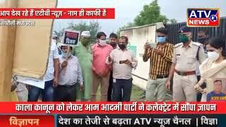 काले कानून को लेकर आम आदमी पार्टी ने कलेक्ट्रेट में सौंपा ज्ञापन @ATV News Channel