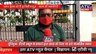 दूधिचुआ डीएवी स्कूल के प्राचार्य की मनमानी के कारण छात्रा मानसिक रूप से प्रताड़ित @ATV News Channel
