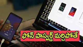 Dr.Fone Screen Unlock For Android Telugu