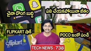 TechNews in Telugu 738:Whatsapp features,realme tv,flipkart shock,china apps,samsung a72,Dash101