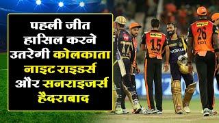 IPL 2020:  आज KKR और SRH में होगी भिड़ंत, जीत का खाता खोलने की 'जंग'