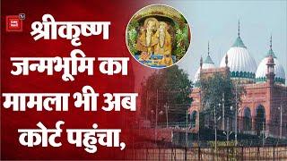 Ram Mandir के बाद अब Krishna Janmabhoomi का मामला पहुंचा Court, जानिए क्या है मांग