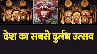 26 साल बाद होगा नागार्जुन वेशा उत्सव, बिना भक्तों के ही मनेगा इस बार उत्सव