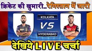 IPL 2020 KKR vs SRH: IPL 2020 LIVE Discussion | Dream11| SHR vs KKR | Kolkata vs Hyderabad | #DBLIVE