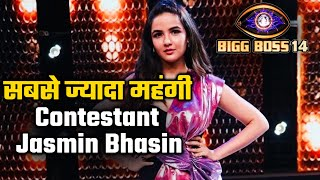 Is Jasmin Bhasin Costliest Contestant Of Bigg Boss 14? | Bigg Boss 2020 | BB 14