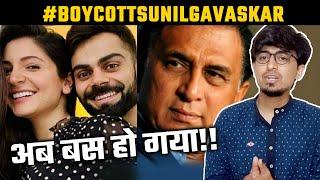 Boycott Sunil Gavaskar Kaun Kar Raha Hai Trend? | Anushka Sharma, Virat Vs Gavaskar