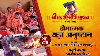 શ્રીસત્સંગિજીવન હોમાત્મક યજ્ઞ અનુષ્ઠાન I Part-84 I Swami Nityaswarupdasji I Tirthdham Sardhar