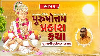 PurushotamPrakash Katha @ Manavadar Shibir 2020 || Part 2