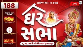 ???? LIVE KATHA : Ghar Sabha (ઘર સભા) 188 @ Tirthdham Sardhar Dt. - 26/09/2020