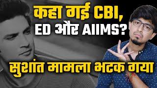 NCB Ke Entry Ke Baad CBI, ED Aur AIIMS Kaha Gaye? | Sushant Singh Rajput Mamla Bhatak Gaya?