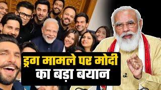 Awaj Nahi Rukegi! Bollywood Ke Drug Mamle Par PM Narendra Modi Ka Bada Bayan