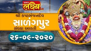 Salangpur Sandhya Arti || Shree Kashtbhanjan Dev || Salangpur || 26-09-2020