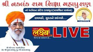 LIVE || Shri Naklank Ram Shiksha Mahapuran || Sant Shri Muldasbapu || Ram Madhi, Surat || Day 06