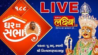 LIVE || Ghar Sabha-188 || Pu.Nityaswarupdasji Swami || Sardhar, Rajkot