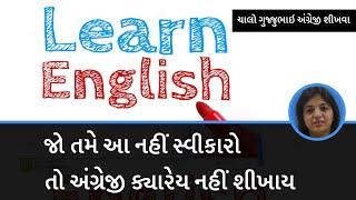 જો તમે આ નહીં સ્વીકારો તો અંગ્રેજી ક્યારેય નહીં શીખાય