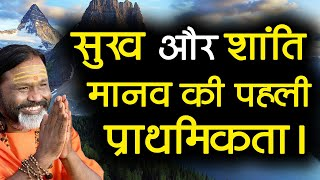 सुख और शांति मानव की पहली प्राथमिकता  || Paramhans Daati Maharaj ||