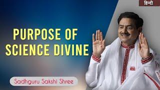 साइंस डिवाइन की स्थापना का उद्देश्य | पहले जानो फिर मानो @Sadhguru Sakshi Ram Kripal Ji