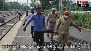 इंसानियत हुई शर्मसार!, ट्रेन के इंजन में फंसे युवक का लोग बनाते रहे VIDEO