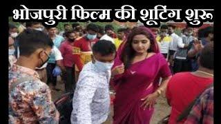 Banda Hindi News | Bhojpuri film लिटी चोखा की शूटिंग शुरू | ग्रामीणों की लगी भीड़ | JAN TV