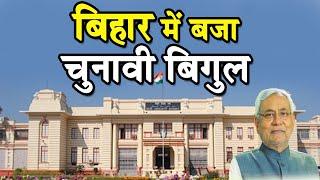 Khas Khabar | Bihar में बजा चुनावी बिगुल, Corona, बेरोजगारी होंगे बड़े मुद्दे | JAN TV