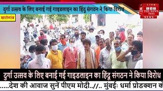 Khategaon // दुर्गा उत्सव के लिए बनाई गई गाइडलाइन का हिंदू संगठन ने किया विरोध