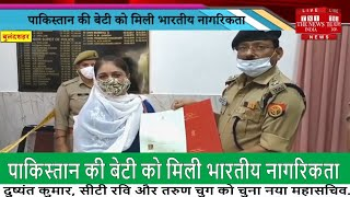 Bulandshahr News // पाकिस्तान की बेटी को मिली भारतीय नागरिकता