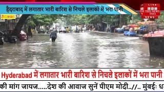 Hyderabad में लगातार भारी बारिश से निचले इलाकों में भरा पानी