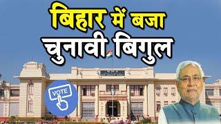 Bihar में बजा चुनावी बिगुल, Anti-incumbency और Covid बड़ा फेक्टर साबित होंगे - S K Surana